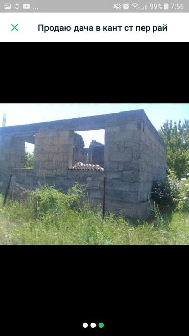 НЕ достройный дом дача в кант ст в Кант