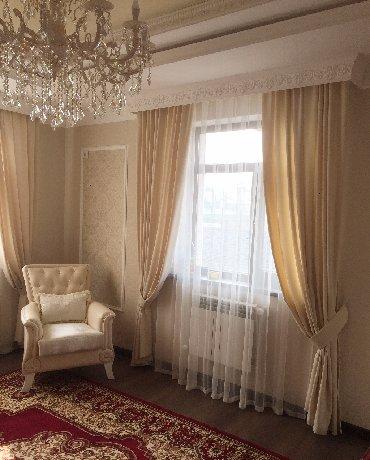 шторы на балкон в Кыргызстан: Индивидуальный ПОШИВ ШТОР!•Приемлемые цены;•Качество;•Быстрые сроки