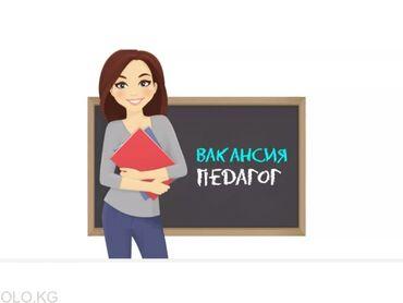 Требуется преподаватель английского языка в частный учебный центр в В