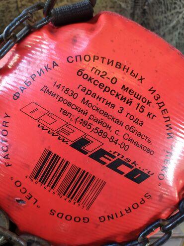 Боксёрская груша, продам за 1000 сом