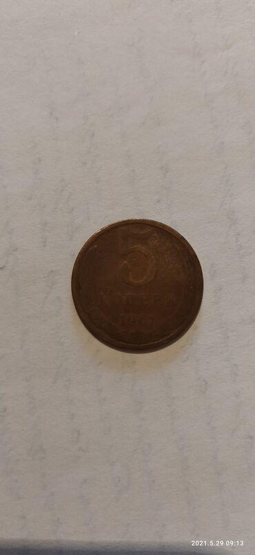 Спорт и хобби - Горная Маевка: Продаю советскую монету 5 копеек 1961 года