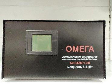стабилизаторы напряжения volter в Кыргызстан: Стабилизатор напряжения ОМЕГА АСН-8000/1-ЭМ• Модель___АСН-8000/1-ЭМ•