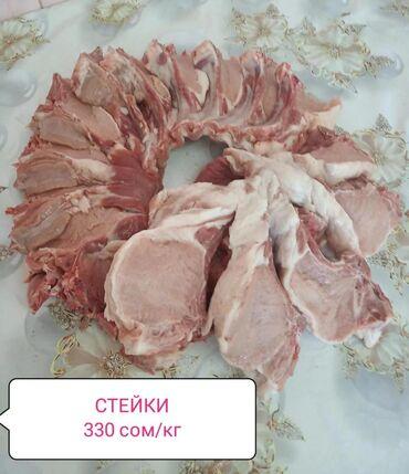 Мясо свинина (домашняя) Доставка Бишкек, пригород. Передняя ляжка не