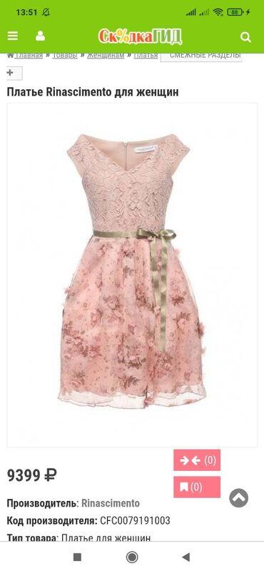 Красивое платье до колен. Итальянского бренда Rinascimento. В