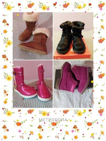 Čizme -cipele