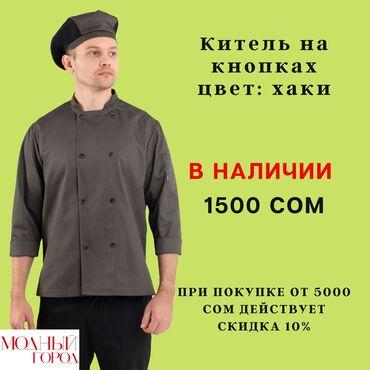 Другое - Кыргызстан: Кители на кнопках.цвета: черный, хаки, темно синий. Качество пошива