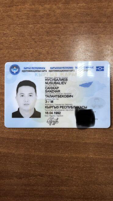 Утеряно портмоне вместе с паспортом, водительским удостоверением, а та