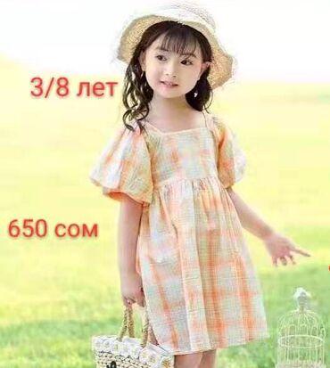 Летнее платье. Пекин