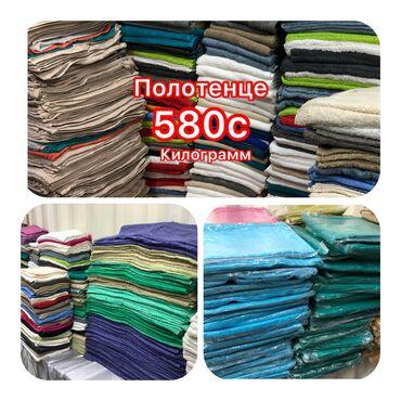 вязаное платье в пол в Кыргызстан: Полотенце 100% хлопок из Пакистана 580с килограмм Полотенце цена 580