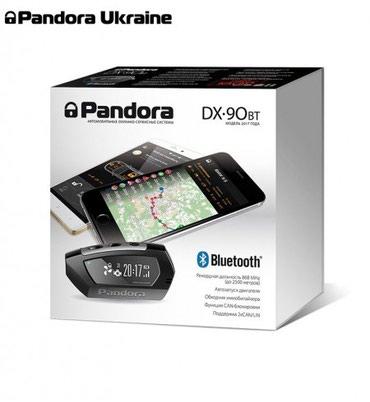 сигнализация старлайн а9 в Кыргызстан: Фирменная сигнализация Pandora DX-90BT