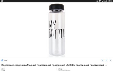 Продаю  Original MY BOTTLE  , В ОТЛИЧНОМ в Бишкек