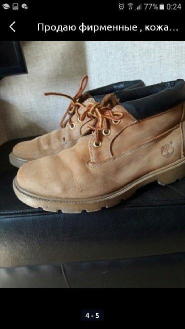 белые ботинки в Кыргызстан: Ботинки с Европы, фирменые, очень качественные, натуральная кожа, в