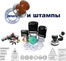 Изготовление печати и штампов. Все в Novopokrovka