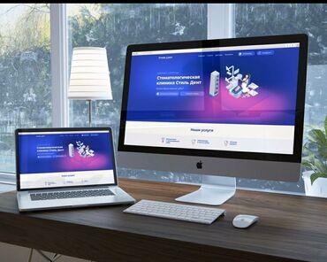 Веб-сайты | Разработка, Доработка