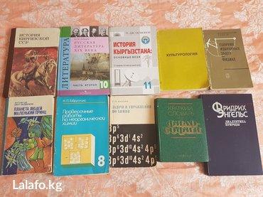 Продам книги. Писать в whatsapp в Бишкек