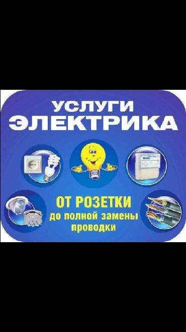 стоматолог-терапевт в Кыргызстан: Электрик