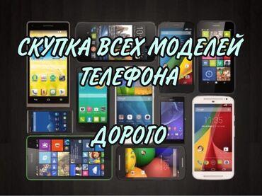Скупка всех моделей телефона