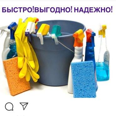 Уборка домов и квартир не дорого.Моем в Бишкек