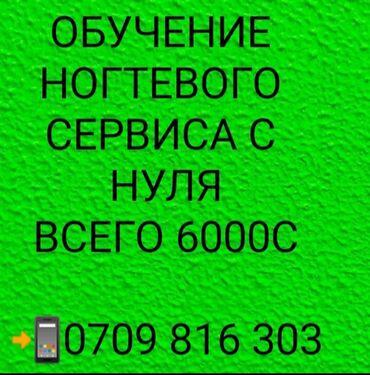 6000c Обучения ногтевой сервис.  Программа входить: -Маникюр классик