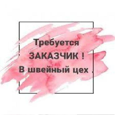 Сдаем швейный цех - Кыргызстан: Требуется заказчик швейная фабрика Швейный цех швейный цех швейный цех