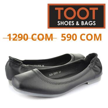 TOOT Shoes&Bags  Балетки Женские  Артикул: (3)  Цвет: Черный  Сезо
