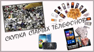 Скупка Ксиаоми приеду заберу  в Бишкек