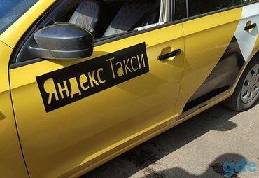 Магнит Яндекс ТаксиДля прохождения фотоконтроль брендингаКоронаЯндекс