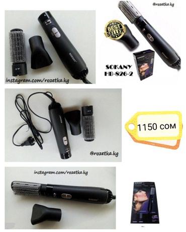 Sokany HB-826-2 Hot Air Hair