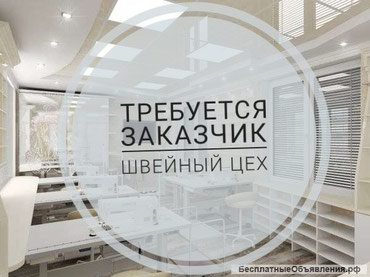 Мини швейный цех ищет заказчика и в Бишкек