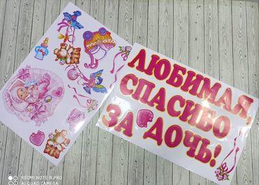 детские игрушки куклы в Кыргызстан: У нас даже есть вот такие наклейки на автоНаклейки на выписку