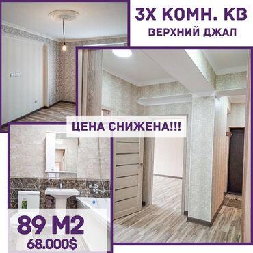 Продажа квартир - Элитка - Бишкек: Продается квартира: Элитка, Джал, 3 комнаты, 89 кв. м