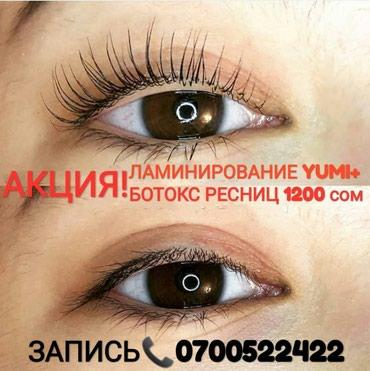 Эффект супер, мастер очень опытный,  в Бишкек