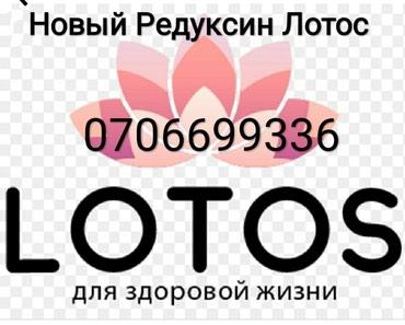 Редуксин  % Оригинал с Россий очень в Бишкек