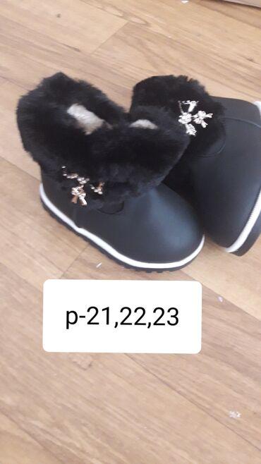 обувь для чихуахуа в Кыргызстан: Детская зимняя обувь новая .сапожки и аляски