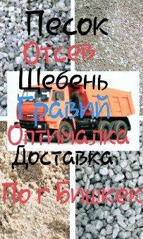 Отсев, щебень, песок, гравий, оптималка, галька, чернозем, перегной  в Бишкек