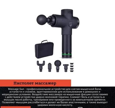 Massage Gun - профессиональное устройство для снятия мышечной боли