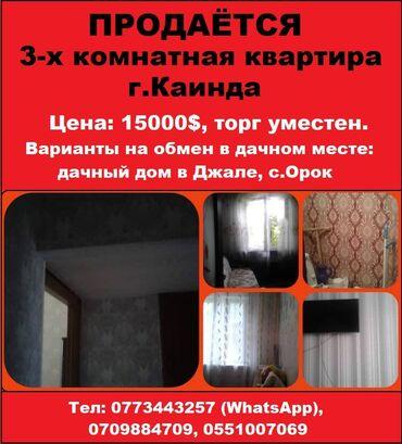 �������������� 2 ������������������ �������������� �� �������������� в Кыргызстан: 105 серия, 3 комнаты, 61 кв. м