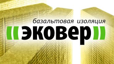 базальт 120(плотность)  эковер - экофасад для штукатурных в Бишкек
