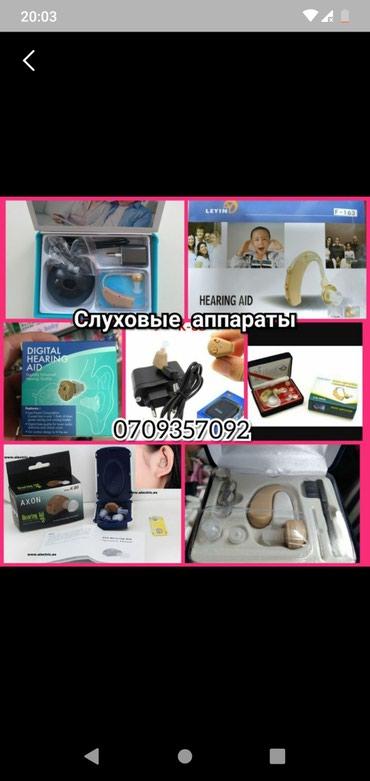 Слуховой аппарат все виды доставка по в Бишкек