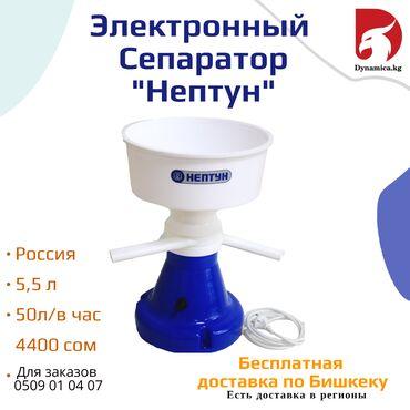 Электронный сепаратор «Нептун»- Вместимость приемника молока: 5,5 л-