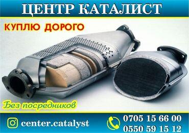 запчасти мерседес w40 в Кыргызстан: Катализатор автокатализатор скупка Без посредников ! Цена катализатора