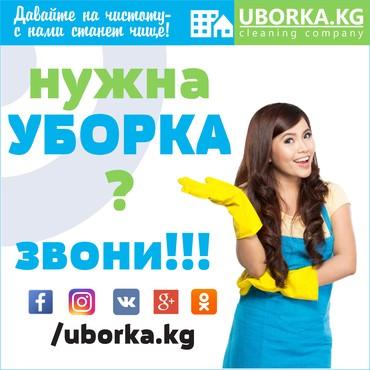Уборка в Бишкеке ( Кыргызстане ) в Бишкек