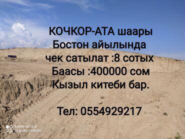 Недвижимость - Кочкор-Ата: 8 соток, Собственник, Красная книга