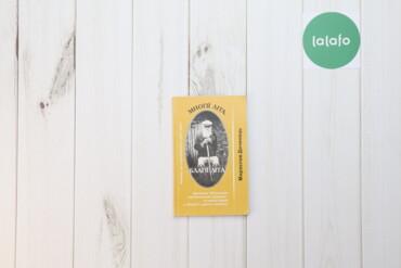 Спорт и хобби - Украина: Книга Мирослав Дочинець. Многії літа. Благії літа    Стан: гарний