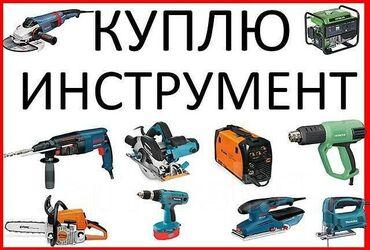 Другие инструменты - Сокулук: Скупка электро-инструментов. Сокулук