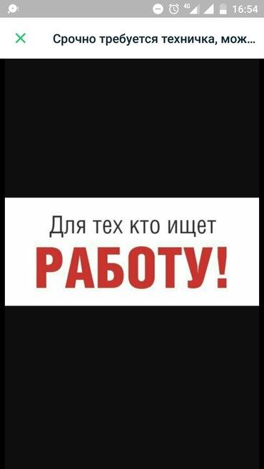 Внимание!!! Требуется оператор. График работы 5/2, с 9:00-13:00, 14:00 в Бишкек