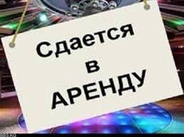 сдаю фаст фуд в Кыргызстан: ШОК ЦЕНА!!срочно сдам в аренду действующее раскрученное КАФЕ на