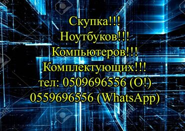 ищу подработку на субботу воскресенье в Кыргызстан: Скупка ноутбуков, компьютеров!!! *Рабочие!!! *Не рабочие!!! *Не старше