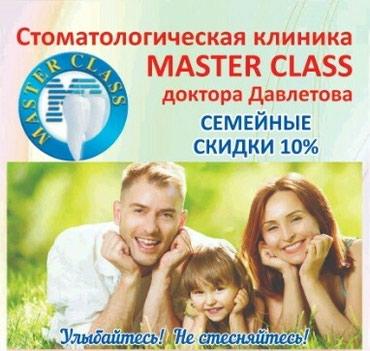 Dentist | Prosthetics, Teeth cleaning, Children's dentistry | Consultation
