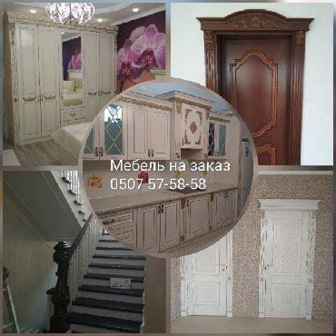 Столяр - Кыргызстан: Требуется мастер Столяр для изготовление лестницы и двери, и ученик